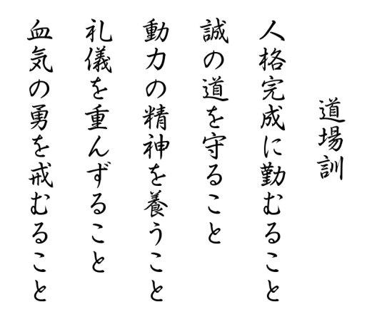 Dojo-kun med japanske skrift-tegn